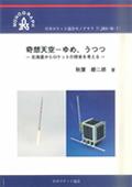 出版 | 日本ロケット協会